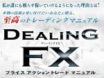 DEALING FX
