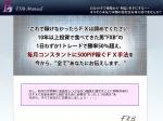 FXB-Manual